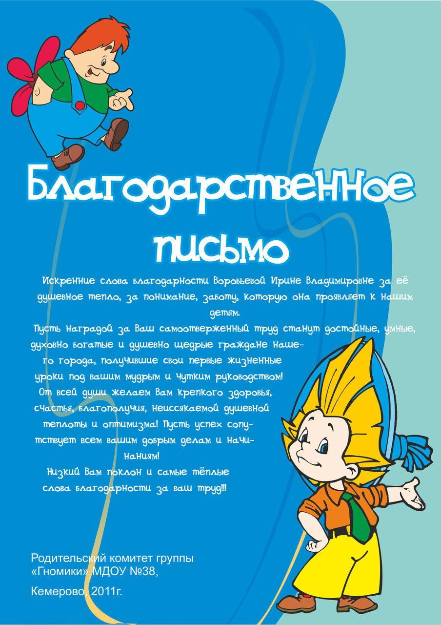 Подарки к выпускному в детском саду ООО Точка Кемерово диплом 2