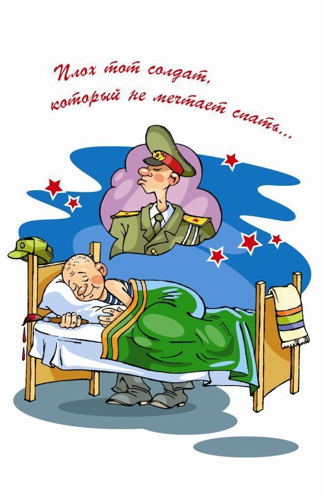 Поздравление человека в армии